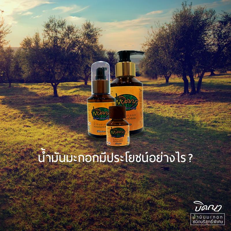 น้ำมันมะกอกมีประโยชน์อย่างไร